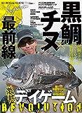 黒鯛×チヌJAPAN最前線2015 (別冊つり人Vol.400)