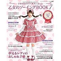 乙女のソーイングBOOK 7 (レディブティックシリーズno.3980)