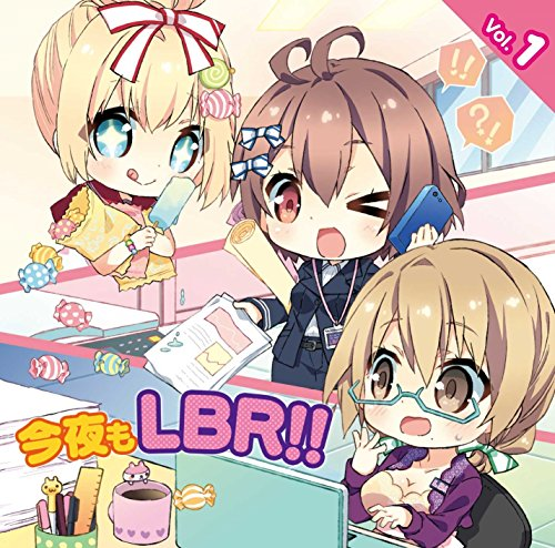 [画像:ラジオCD「今夜もLBR! ! 」Vol.1]