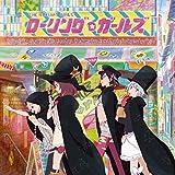アニメ「ローリング☆ガールズ」サウンドトラック