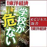 学校が危ない (週刊東洋経済eビジネス新書 No.95)