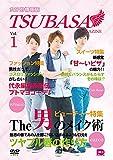 女子的情報誌 TSUBASA MAGAZINE[DVD]