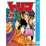 トリコ モノクロ版 30 (ジャンプコミックスDIGITAL)