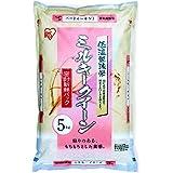 【精米】 アイリスオーヤマ ミルキークイーン 低温製法米 5kg 令和2年産 ×4個