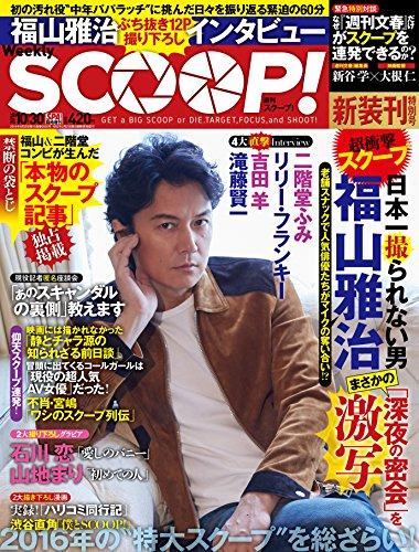 週刊SCOOP!2016年10月30日号 (SPA!(スパ)臨時増刊) -