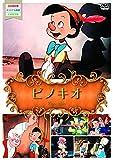 DVD>ピノキオ (<DVD>)