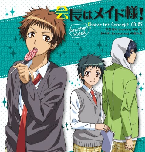 「会長はメイド様!」キャラクターコンセプトCD—Another Side2—