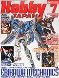 Hobby JAPAN (ホビージャパン) 2011年 07月号 [雑誌]
