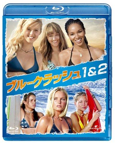 ブルークラッシュ 1&2 (初回生産限定) [Blu-ray]