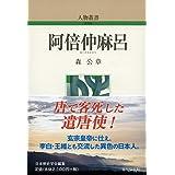 阿倍仲麻呂 (人物叢書)