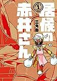 居候の赤井さん1 (MFC ジーンピクシブシリーズ)