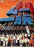 ムー一族 DVD-BOX(1)[DVD]