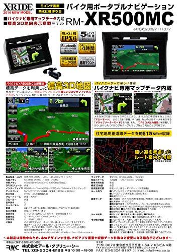 RWC(アールダブルシー) バイク用ポータブルナビゲーション RM-XR500MC
