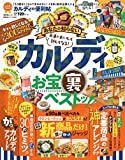 【便利帖シリーズ037】カルディの便利帖 (晋遊舎ムック)