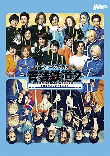 ミュージカル『 青春 - AOHARU - 鉄道 』2~ 信越地方よりアイをこめて ~ Blu-ray /