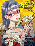 月刊群雛 (GunSu) 2015年 03月号 ? インディーズ作家を応援するマガジン ?