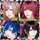 真夏の純情とRevolution (れぼれぼ盤)()