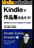 Kindleで作品集を出そう! Kindle Comic Creator 編