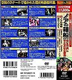 史劇 パーフェクトコレクション ノアの箱船 DVD10枚組 ACC-087 画像