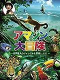 アマゾン大冒険~世界最大のジャングルを探検しよう!~(吹替版)