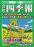 会社四季報 2018年2集春号 [雑誌]