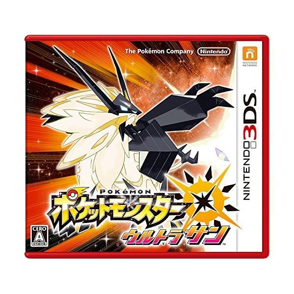 ポケットモンスター ウルトラサン - 3DSの商品画像