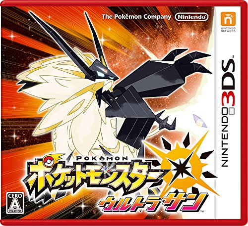 ポケットモンスター ウルトラサン 【Amazon.co.jp限定】早期予約特典オリジナルPC壁紙 配信 付