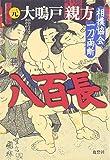 復刻新版 八百長―相撲協会一刀両断
