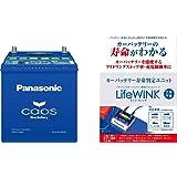 【セット買い】Panasonic (パナソニック) 国産車バッテリー Blue Battery カオス 標準車(充電制御車)用 N-100D23L/C7 & カーバッテリー寿命判定ユニット LifeWINK N-LW/P5