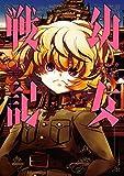 幼女戦記(3)<幼女戦記> (角川コミックス・エース)