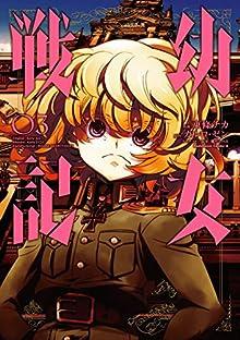 幼女戦記 第01-03巻 [Youjo Senki vol 01-03]