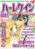 ハーレクイン 漫画家セレクション vol.61 (ハーレクインコミックス)
