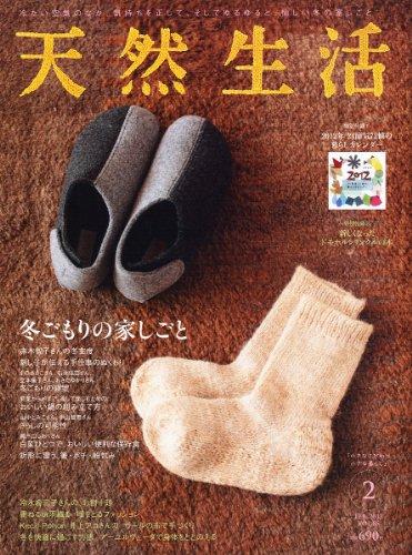 天然生活 2012年 02月号 [雑誌]