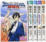 DRAGON BATTLERS闘竜伝(全5巻)
