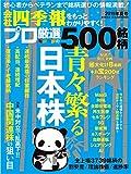会社四季報プロ500 2019年 夏号 (週刊東洋経済eビジネス新書)