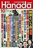 月刊Hanada2019年10月号 [雑誌]