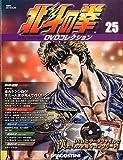 北斗の拳 DVDコレクション 25号 (第66話、第67話、DD第13話、DD第14話) [分冊百科] (DVD付)