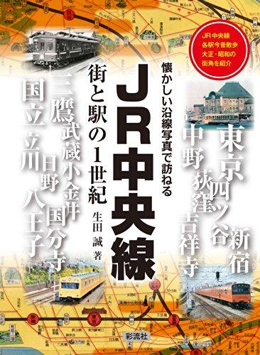 JR中央線 街と駅の1世紀