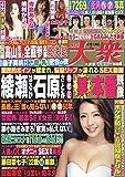 週刊大衆 2020年 4/13 号 [雑誌]