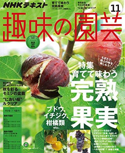 NHK 趣味の園芸 2017年 11月号 [雑誌] (NHKテキスト)