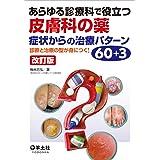 あらゆる診療科で役立つ皮膚科の薬 症状からの治療パターン60+3 改訂版〜診断と治療の型が身につく!