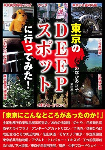 東京のDEEPスポットに行ってみた!の詳細を見る