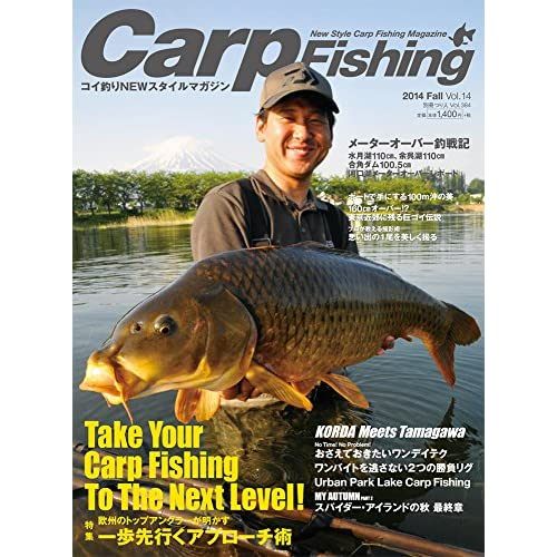 Carp Fishing 2014 Fall Vol.14 (別冊つり人Vol.384)