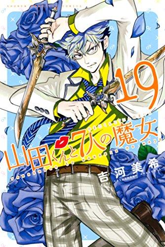 山田くんと7人の魔女(19) (週刊少年マガジンコミックス)