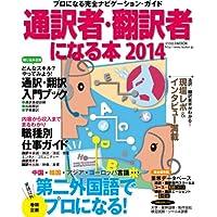 通訳者・翻訳者になる本2014 (語学好きから語学のプロへ!  プロになる完全ナビゲーションガイド)