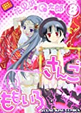 ももいろさんご 8 (ヤングキングコミックス)