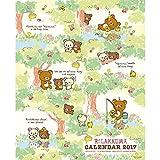 卓上 リラックマ 2017カレンダー