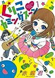 ぐりこカミングスーン 1 (ビッグコミックス)