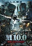 M10.0 ロサンゼルス大地震 [DVD]