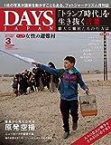DAYS JAPAN2017年3月号